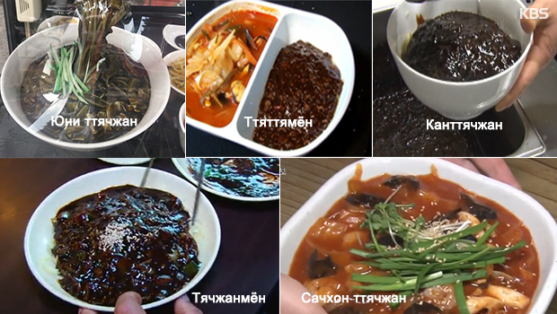 Происхождение блюда ттячжанмён (짜장면)