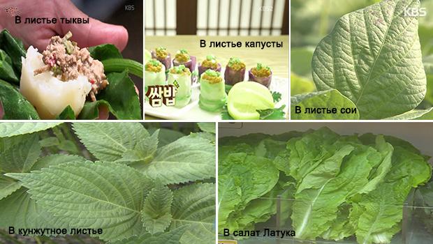 Салат латук или культура заворачивания еды Часть 1 (쌈 1)<br> - &#039;쌈&#039; (Заворачивание еды в рзличные листья)