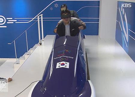 PyeongChang 2018 : des Jeux olympiques à la pointe des TIC