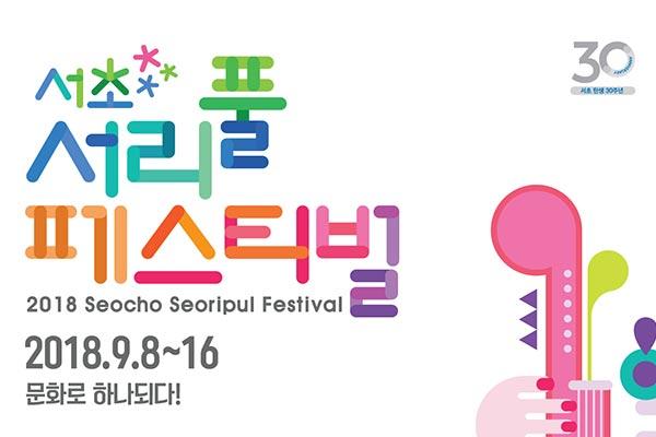 La Fête de la musique Corée-France au Festival Seoripul