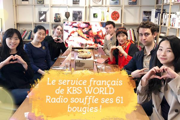 Le service français a 61 ans!