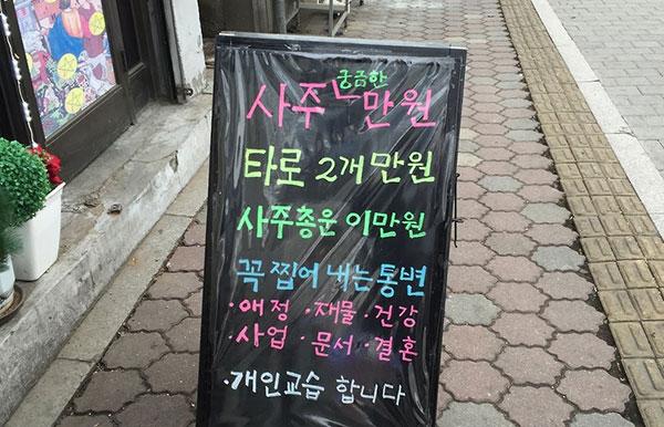 Le surnaturel en Corée