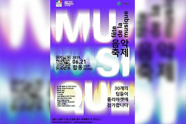 La Fête de la musique s'invite à Séoul