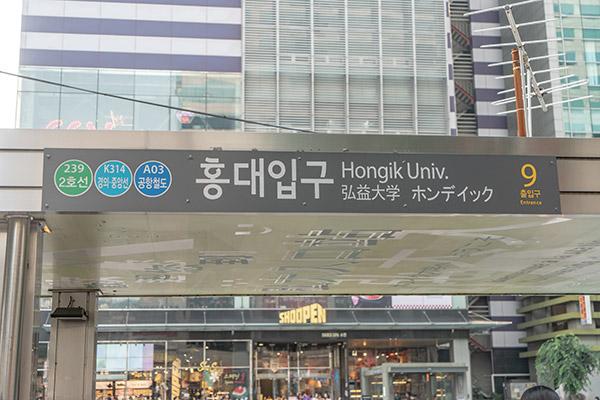 Pertunjukan di Daerah Hongdae