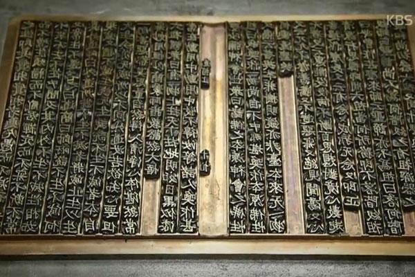 L'imprimerie en Corée
