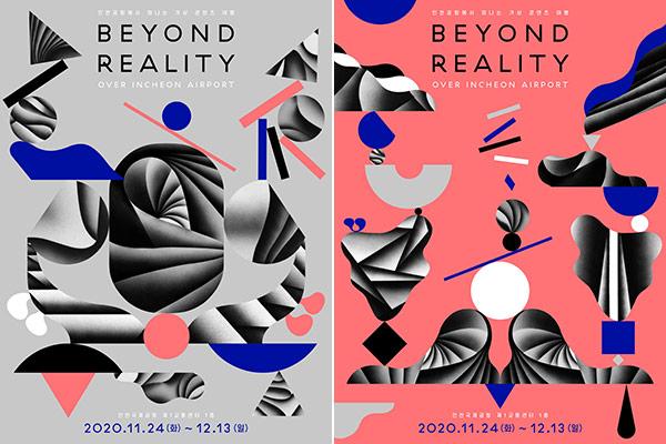 «Au-delà de la réalité» à l'aéroport d'Incheon