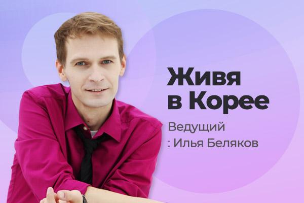 Сезон переезда в РК, Часть1