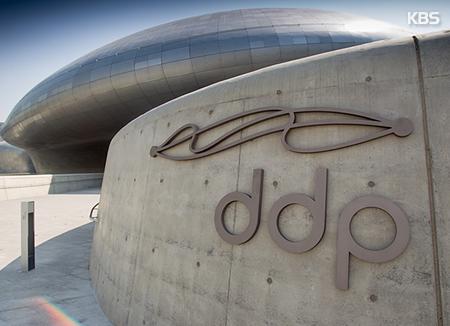 La Dongdaemun Design Plaza(DDP)