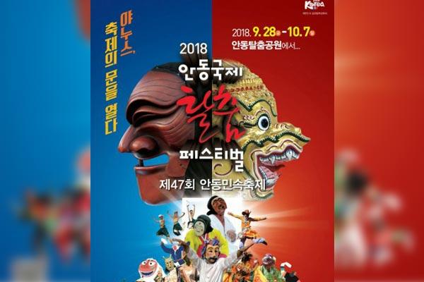 Le « tal chum », la danse traditionnelle masquée coréenne