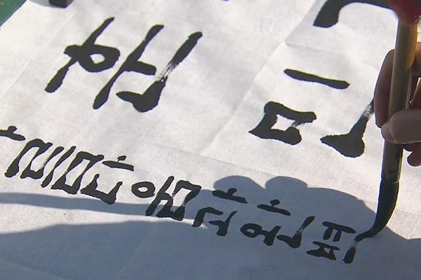 Le hangeul, de l'alphabétisation du peuple à la mode