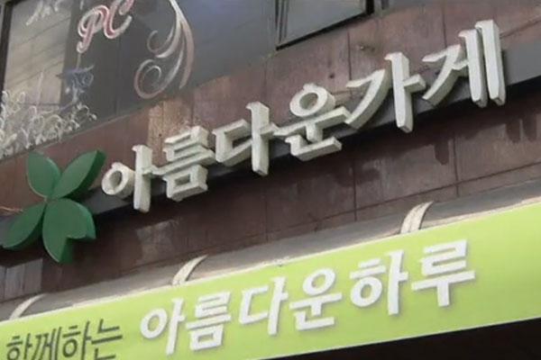 Les « Belles boutiques », organisation solidaire
