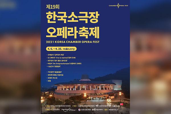La nouvelle jeunesse du chant lyrique en Corée du Sud