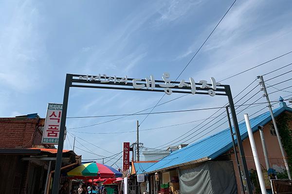 Le marché de Daeryong, un saut dans le temps
