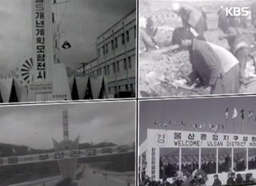 """""""第8辑 汉江奇迹"""""""