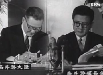 Передача 12-я: Нормализация отношений между Сеулом и Токио