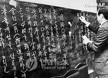 Korea Panorama 70 Years