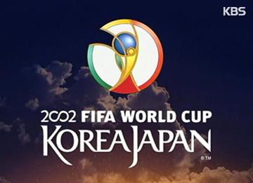2002韓日ワールドカップ