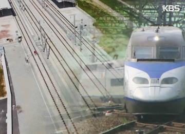 Передача 43-я. Скоростная железная дорога сокращает расстояния