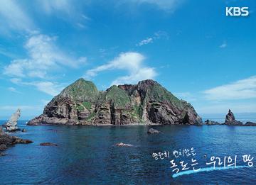 Los bellos islotes coreanos Dokdo