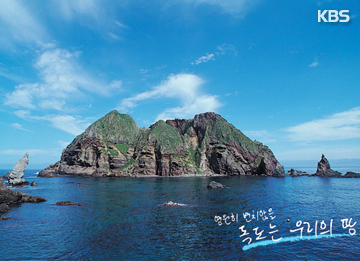 Передача 47-я: Острова Токто – корейская территория