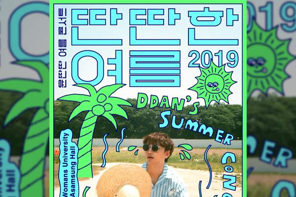 """Yoon Ddan Ddan Summer Concert """"Ddan Ddan-han Summer Concert 2019"""""""