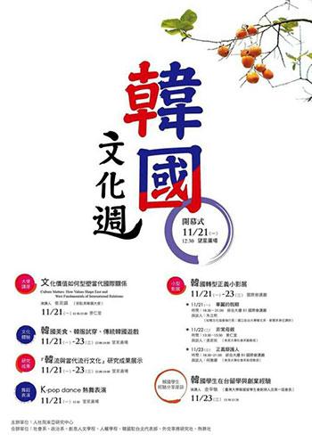 台湾学者话说韩国