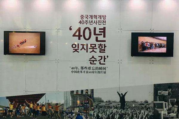 改革开放四十周年首尔图片展