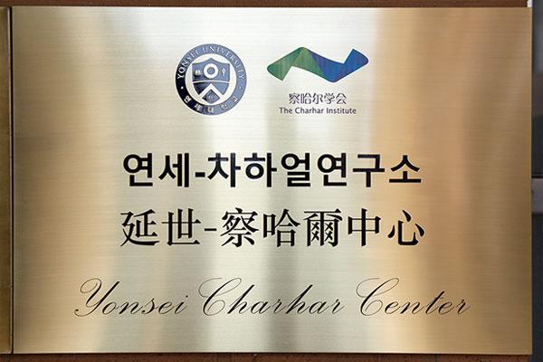 构筑韩中共同的未来-延世大学察哈尔中心