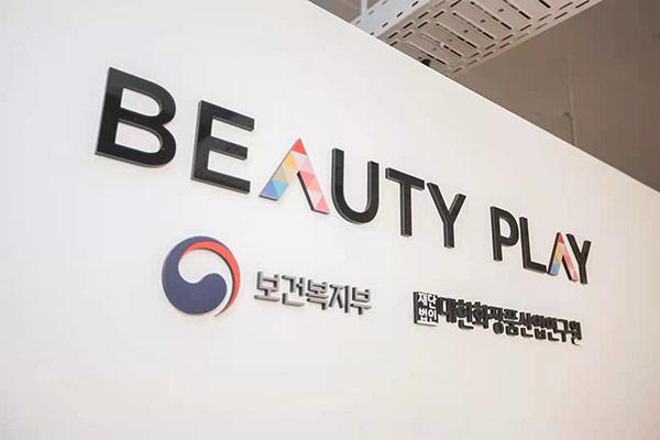 韩国化妆品体验馆