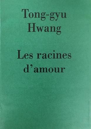 La poésie (2) – Park Tong-gyu (2)