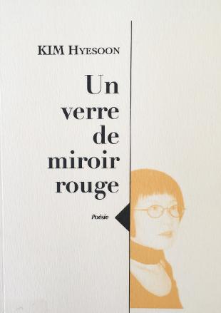 La poésie (6) – Kim Hyesoon (4)