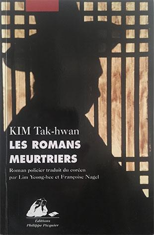 Les romans policiers (1) – Kim Tak-hwan (1)