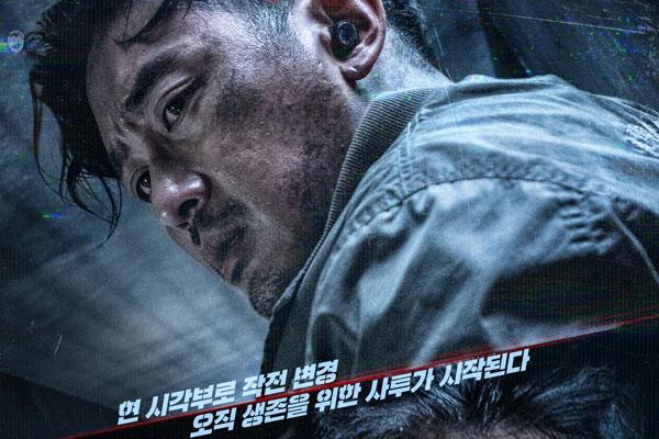 Take point : Ha Jung-woo sauve le monde