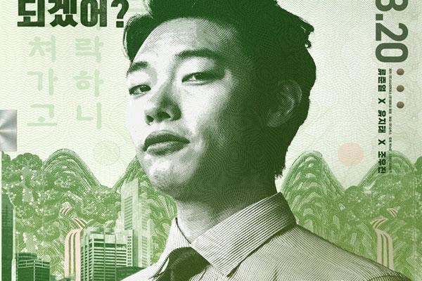 Деньги (돈/Money, 2019)