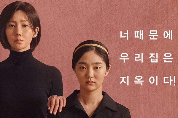 Another Child: premier film de Kim Yun-seok