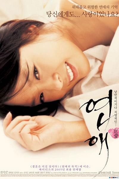 La mort de l'actrice Jeon Mi-seon