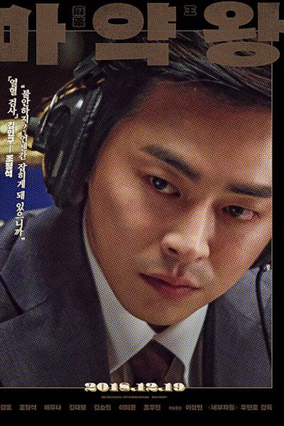 Jo Jung-suk : appelez-le Jo