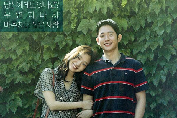 «Музыкальный альбом Ю Ёля» (유열의 음악앨범/Tune in for Love, 2019)