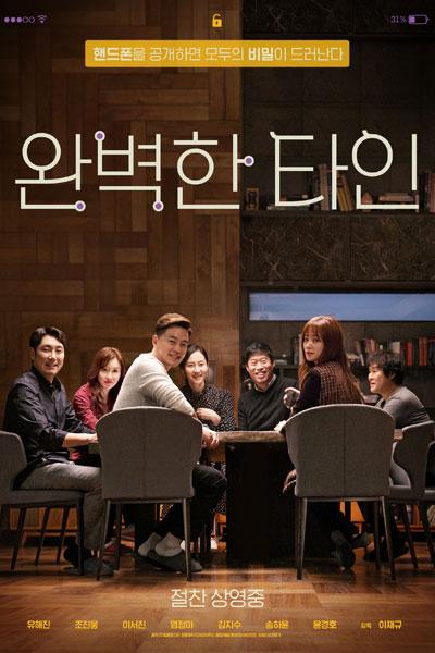 Cho Jin-woong, encore et bis repetita