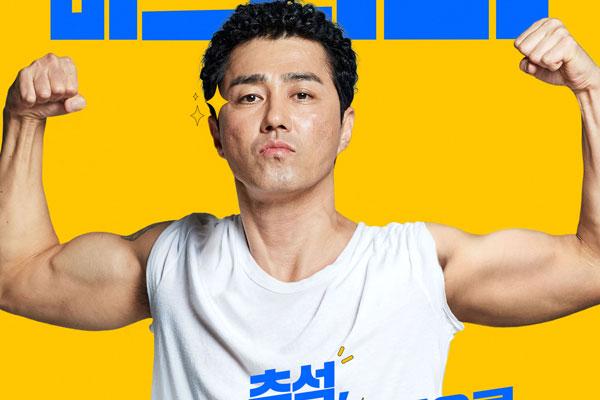 Не падай духом, мистер Ли (힘을 내요, 미스터 리 / Cheer Up, Mr. Lee, 2019)