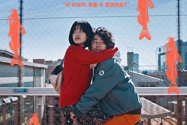Мэгги (메기/Maggie, 2019)