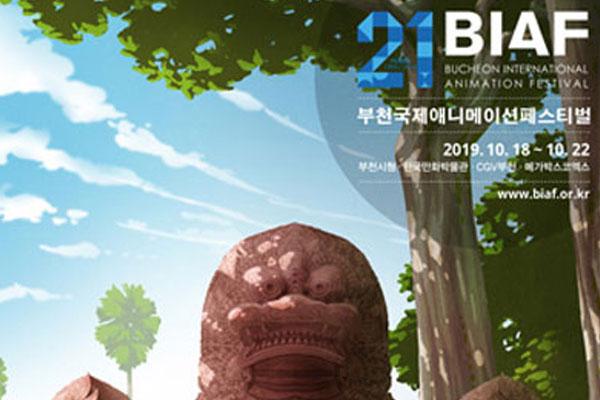 Le BIAF 2019 et le film d'animation en Corée du Sud