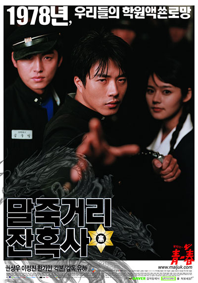 Kwon Sang-woo, forte tête et gros sous de la Hallyu