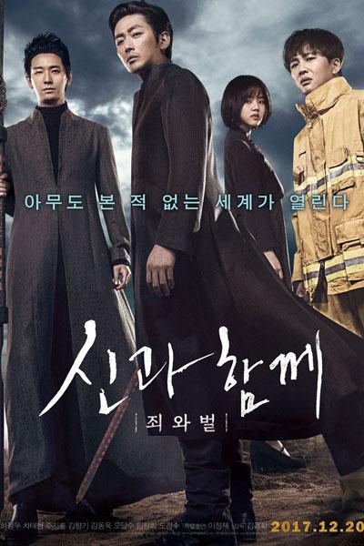 Lee Hae-jun et Kim Byung-seo : tandem inattendu