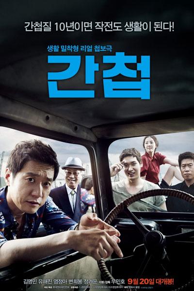Woo Min-ho : filmer les complots