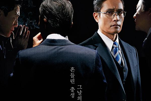 The man standing next (Los directores de Namsan)