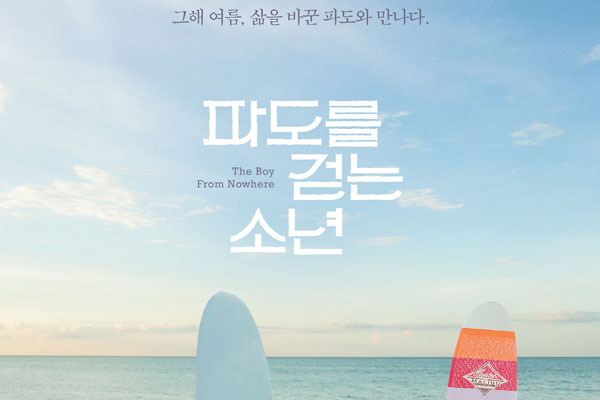 The Boy from Nowhere : Jeju, le surf et les immigrés