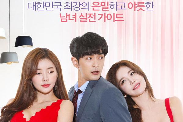 Love Conquest et la comédie érotique Made in Korea