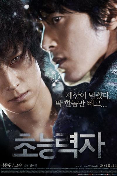 Kang Dong-won: de Gucci aux zombies