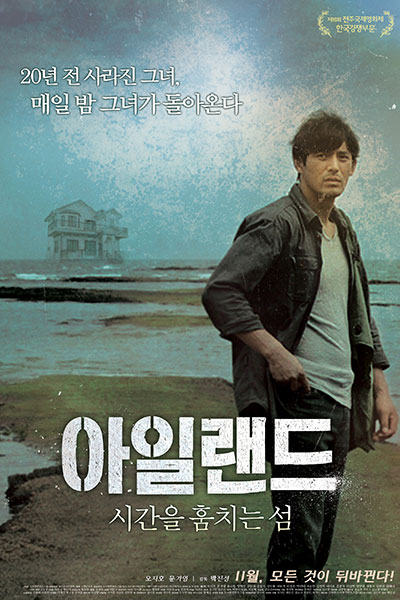 Oh Ji-ho, artiste martial